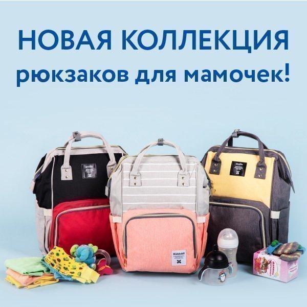 Новая коллекция рюкзаков для мамочек