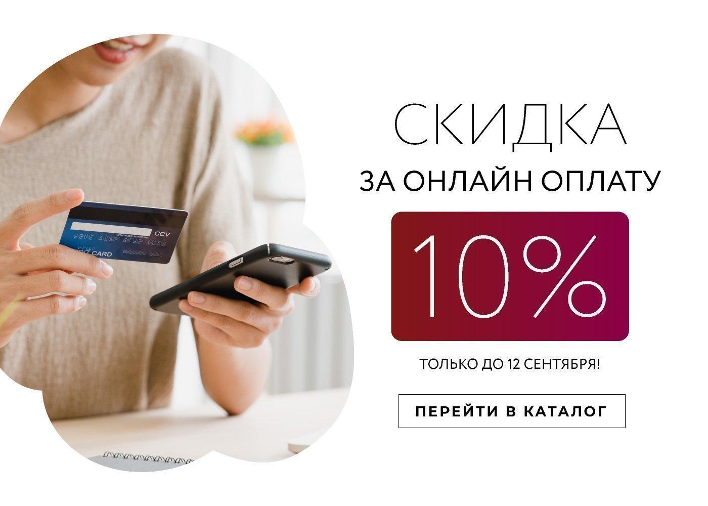 Только до 12 сентября скидка за онлайн оплату 10%