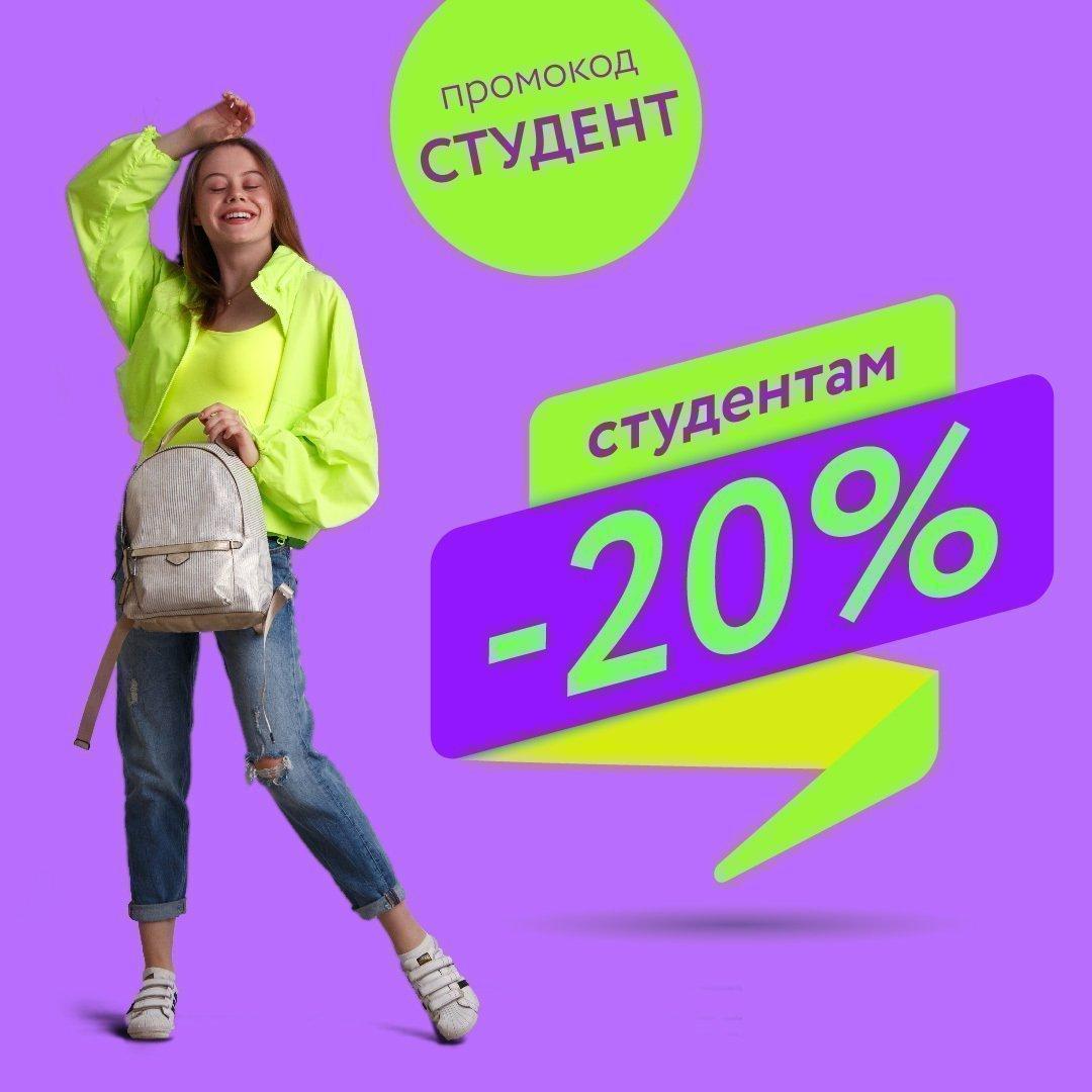 """Промокод """"Студент"""" -20%"""