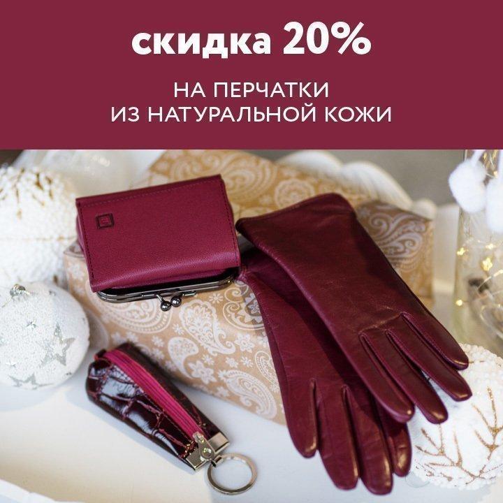 Скидка на перчатки 20%