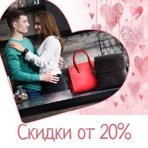Скидка от 20% в День всех влюбленных