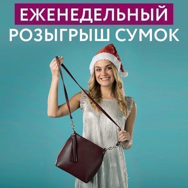 Еженедельный розыгрыш сумок
