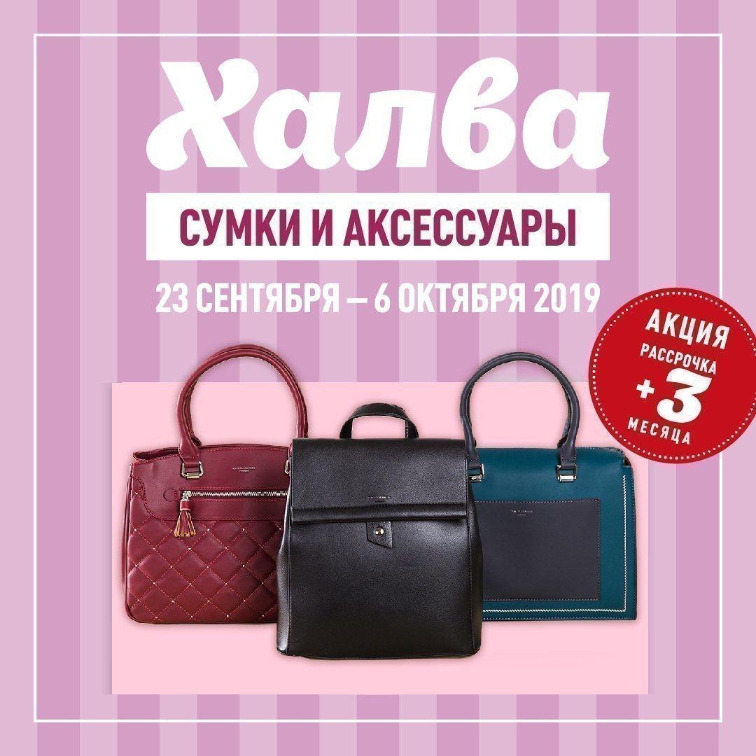 Халва - сумки и аксессуары