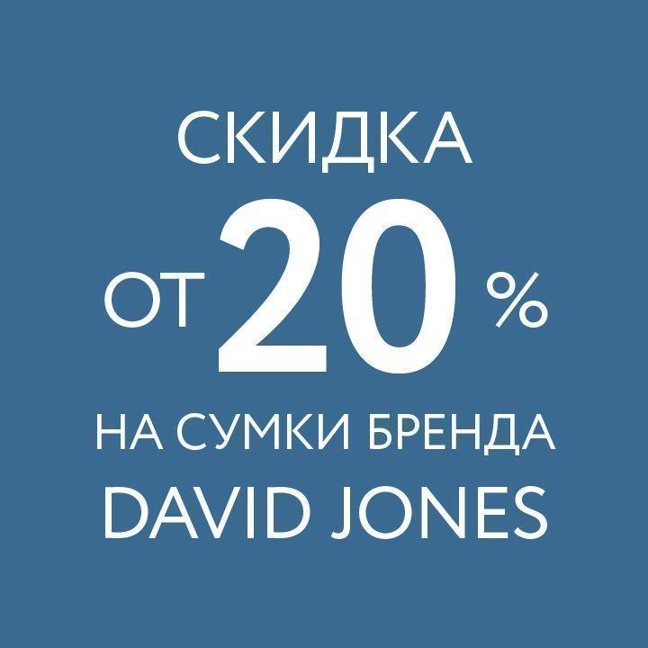 Скидка от 20 % на David Jones