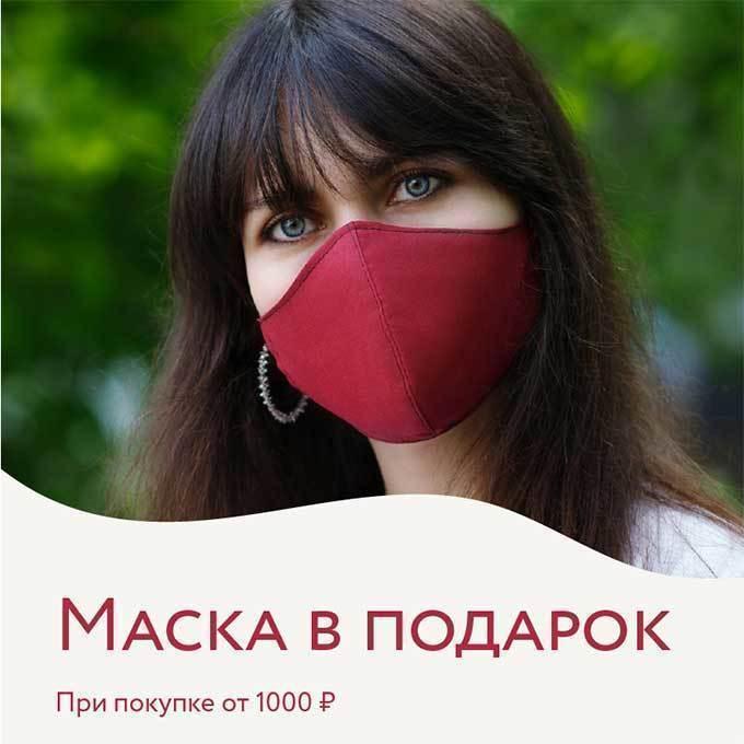 Защитная маска в подарок - акция