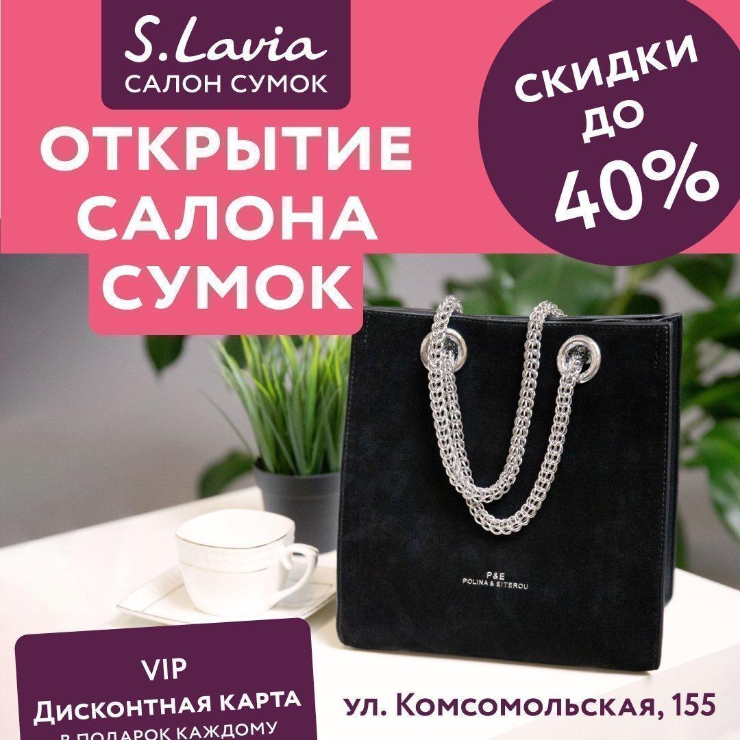 Открытие нового салона сумок S.Lavia