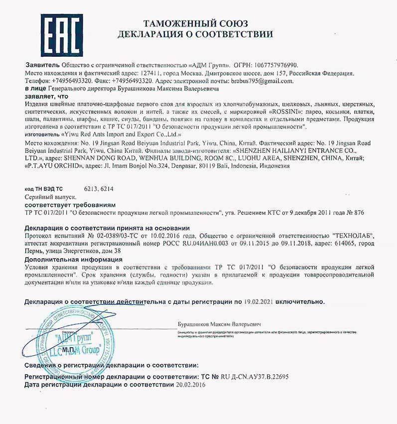 Декларация о соответствии качества продукции «Rossini»