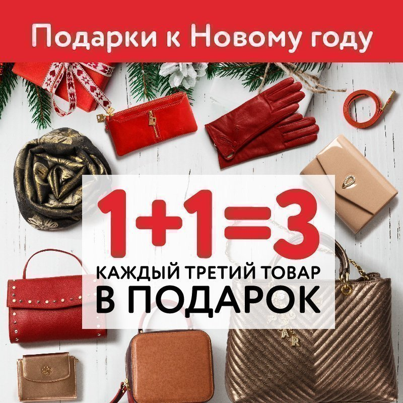 Акция 1+1=3. Каждый третий товар в подарок.