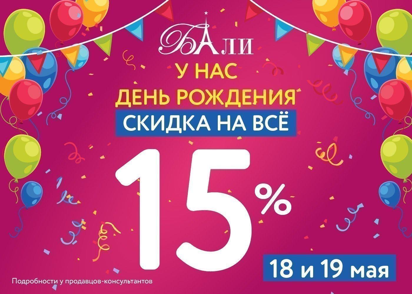 33f26b3e8989a2 Скидка 15% на всё в ТЦ Красная Горка и Континент