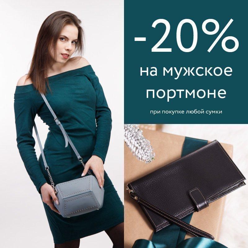 -20% на мужское портмоне