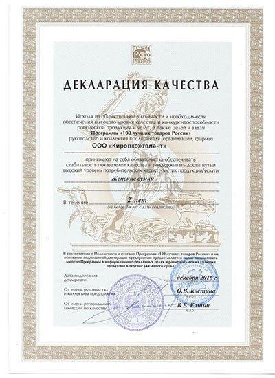 Сумки Slavia - Декларацию качества 2016 год