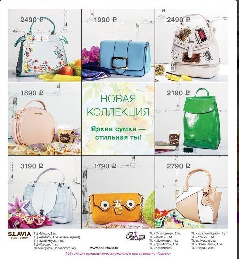 3fcf4d678d41 Сочные цвета сумок - новая коллекция 2017 года