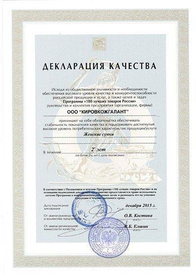 Сумки Slavia - Декларацию качества 2015 год