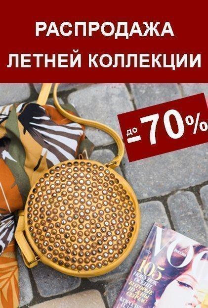 Распродажа скидки до 70%