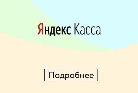 Яндекс кредит изображение 3