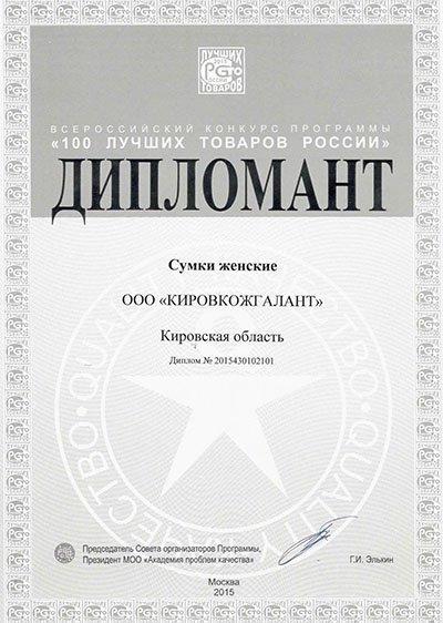 100 лучших товаров России в 2015 году