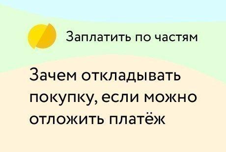Яндекс кредит