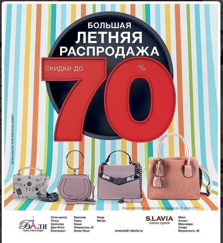 Скидки до 70% на сумки - каталог Семья