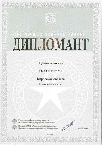 100 лучших товаров 2013 год