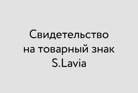 Товарный знак Slavia