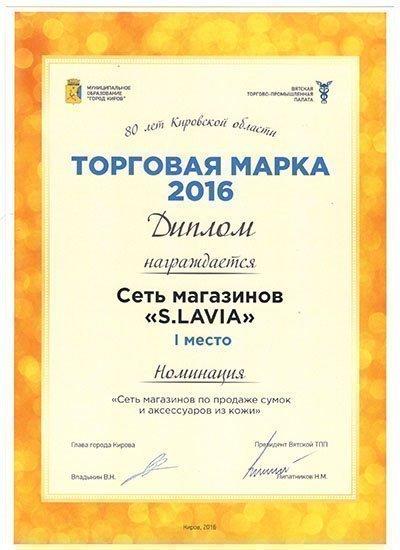 Сумки Slavia - Торговая марка 2016 год