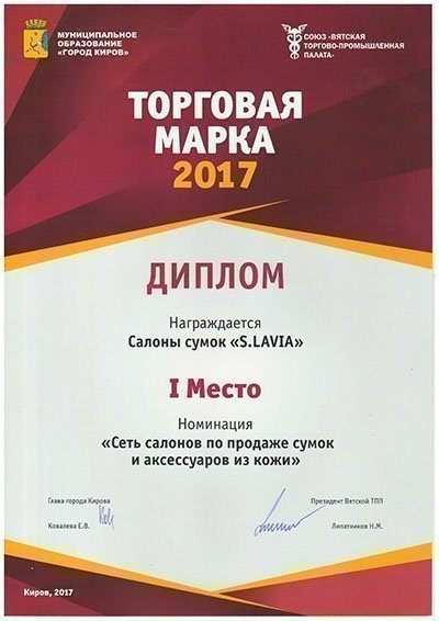 Сумки Slavia - Торговая марка 2017 год