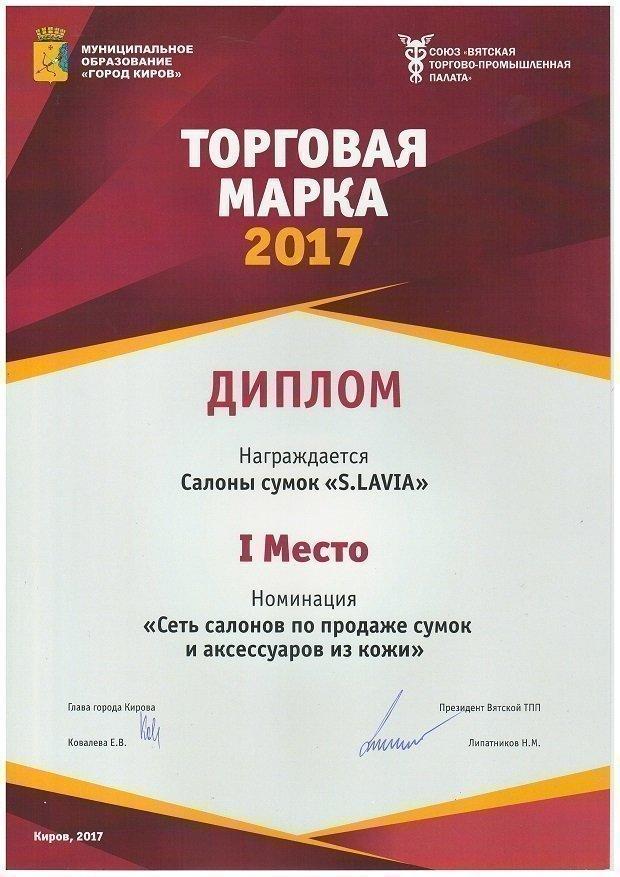 Slavia - торговая марка 2017 года