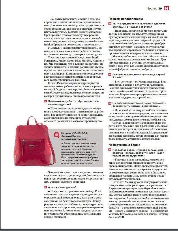 Бренд S.Lavia готов стать главным производителем сумок