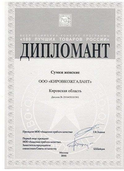 100 лучших товаров России в 2016 году