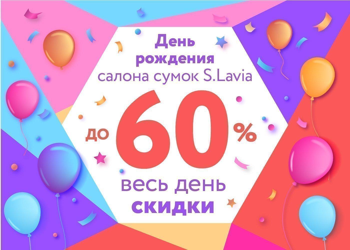 День рождения салона сумок S.Lavia на Воровского, 46